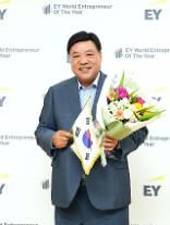 셀트리온그룹 서정진 명예회장, 한국인 최초 EY 세계 최우수 기업가상 수상