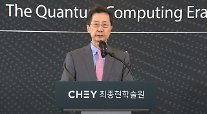 세계석학들이 바라본 양자컴퓨터 시대...최종현학술원 과학혁신 특별강연 개최