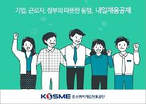 """중소기업 86% """"내일채움공제, 청년 장기재직 도움"""""""