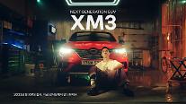 르노삼성차 XM3, 톡톡 튀는 광고로 MZ세대 공략