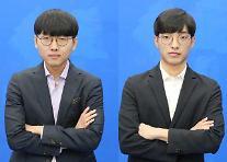 신진서-이창석·박정환-원성진…GS칼텍스배 8강서 격돌