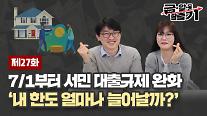 [아주 리플레이] 금알못탈출기 Live 7월 1부터 시행되는 서민 주택 대출규제 완화, 내 한도 얼마나 늘어날까?