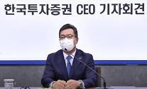한국투자증권 '판매책임 사모펀드 100% 보상' 결정