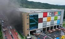 쿠팡 덕평물류센터, 화재 대응 2단계 경보 재발령