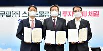 쿠팡, 올해 국내 물류센터 신규 투자 1조원 돌파