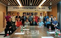 중국 칭다오서 구례, 남해, 하동군 기업간담회 개최