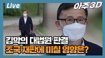 [아주 리플레이] 아주3D Live 김학의 대법원 판결, 조국 재판에 미칠 영향은?