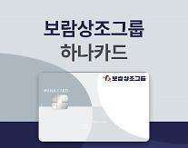보람상조그룹, 고객 전용 하나카드 출시