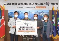 [포토] 전국한우협회-한우자조금, 육군 제9사단에 한우 불고기 전달