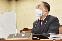 홍남기 추경 30조원 초반 규모...재난지원금 지급 대상은 검토 중
