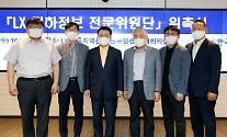 LX공사, 지하정보 산·학·연 전문위원단 위촉