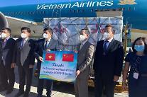 베트남에 中시노팜 백신 50만회분 도착