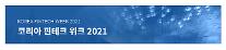 올해 코리아 핀테크 위크서 29개 기업 1337억원 규모 투자 유치