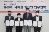 SK이노베이션, 전국 휴게소서 폐플라스틱 순환체계 구축한다