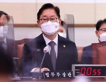 역대 규모 검찰인사 박범계 조화·균형·공정하게 단행