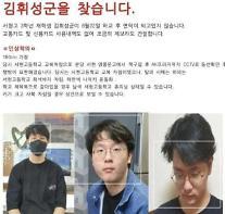 분당 서현고 3학년 김휘성 실종 6일째…경찰 수색 계속
