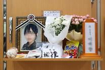 공군 성추행 피해자 유족 28일 첫 기자회견