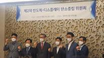 반도체‧디스플레이 업계, '탄소중립 실현' 속도 낸다