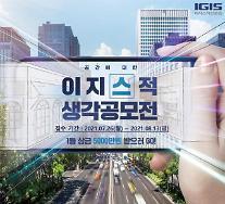 이지스자산운용, '공간에 대한 이지스적 생각 공모전' 개최