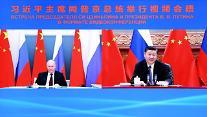 시진핑-푸틴, 美 견제 맞서 중·러 우호협력 조약 연장