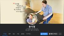 """윤석열, 페이스북 계정 개설 """"그 석열이 형 맞는다"""""""