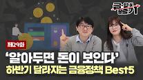 [아주 리플레이] 금알못탈출기 Live '알아두면 돈이 보인다' 하반기 달라지는 금융정책 Best5