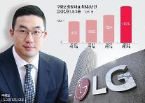 """[구광모 취임 3주년] """"저는 회장 아닌 대표""""… 권위 내려놓고 '고객가치 경영' 올인"""
