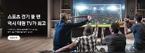도쿄올림픽 직접 못보니…안방 TV 시장 경쟁, '후끈' 달아오른다