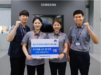 삼성전자서비스, '한국서비스품질지수' 가전‧휴대폰‧컴퓨터 AS 1위