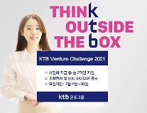 KTB금융그룹, 'KTB 벤처 챌린지 2021' 연다