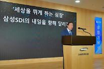 """삼성SDI 창립 51주년…전영현 사장, """"뛰는 심장""""으로 세계 시장 확대 포부"""