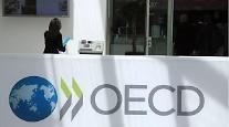 OECD 130개국 법인세 최저세율 15% 합의…아일랜드, 미참여