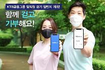 KTB금융그룹, 기부 캠페인 임직원 걷기 챌린지 개최
