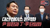 [아주 리플레이] 정치맞짱 Live 대선 레이스 본격화! 윤석열 등판과 정세균-이광재 단일화