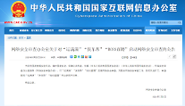 중국, 뉴욕증시 상장사 옥죄기 가속... 디디 이어 2곳 추가 조사