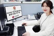 LG전자, 콜센터도 글로벌 대응…11개국에 클라우드 도입