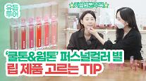[유튭투어/영상] 퍼스널 컬러 컨설턴트 유이레가 알려주는 퍼스널 컬러에 어울리는 립 제품 고르는 방법