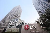 [1보] LG전자, 2분기 매출액 17조1101억원…전년 동기比 48.4%↑