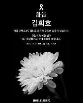 김희호 서울 이랜드FC 코치, 갑작스럽게 별세...향년 40세