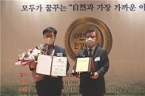 한국자원순환에너지공제조합, 대한민국 환경대상서 대상 수상...방치폐기물 처리 공로 인정