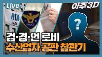 [아주 리플레이] 아주3D Live 검찰·경찰·언론 로비…수산업자 김모씨 공판 참관기