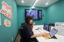 서울관광재단, 온라인 청년 직무상담 진행