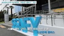 부산‧울산‧경남 청년들도 '삼성 SW아카데미' 교육 받는다
