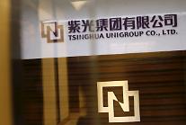 중국 반도체 굴기 선봉 '칭화유니' 빚더미 못 이겨 파산·법정관리