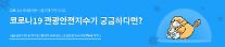 서울관광 안전지수, 서울 여행 필수조건 됐다