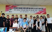 중국 웨이하이서 구례, 남해, 하동군 온라인 수출상담회 성황리 개최