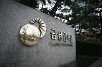 금감원, 오늘 하나은행 사모펀드 제재심