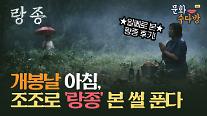 """[아주 리플레이] 문화수다방 Live 나홍진 제작 '랑종', """"개봉 날 조조로 보고 온 썰 풉니다"""""""
