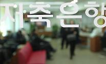 저축은행, '소액대출' 외면 현상 심화…'최고금리' 인하 후 대출난민 늘어난다