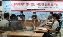 [현장에서] 중대재해처벌법, '주 52시간제 꼼수' 반복은 금물